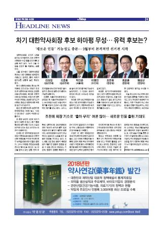 약업신문 5608호 2018년 7월 25일(수)
