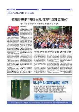 약업신문 5609호 2018년 8월 8일(수)