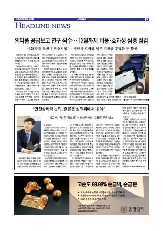 약업신문 5612호 2018년 8월 29일(수)