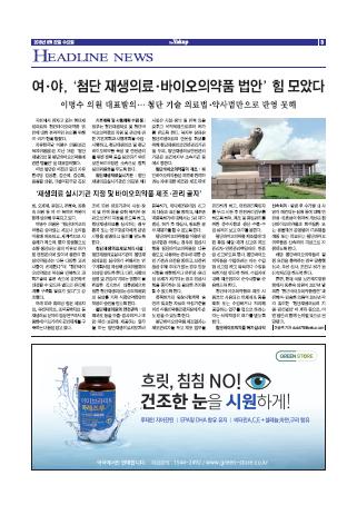 약업신문 5611호 2018년 8월 22일(수)