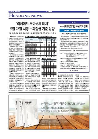 약업신문 5616호 2018년 9월 26일(수)
