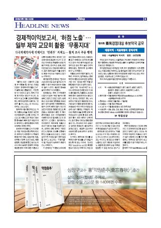 약업신문 5614호 2018년 9월 12일(수)