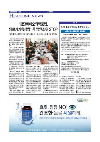 약업신문 5615호 2018년 9월 19일(수)