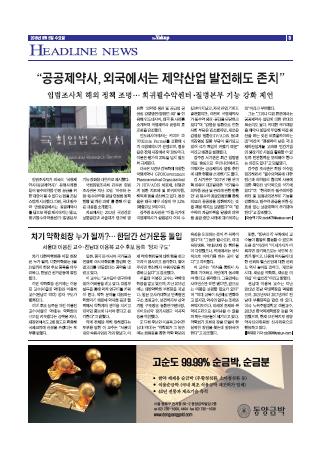 약업신문 5613호 2018년 9월 5일(수)
