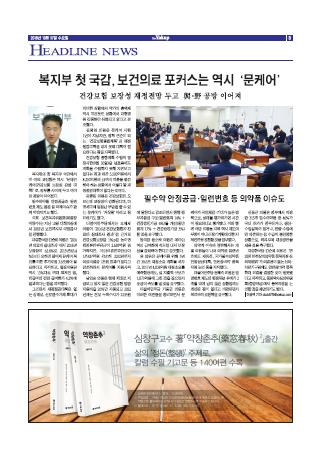 약업신문 5618호 2018년 10월 17일(수)
