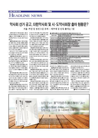 약업신문 5620호 2018년 10월 31일(수)