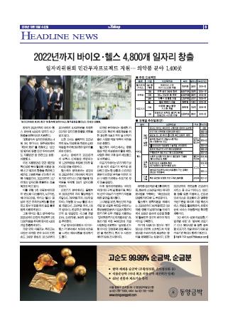 약업신문 5617호 2018년 10월 10일(수)