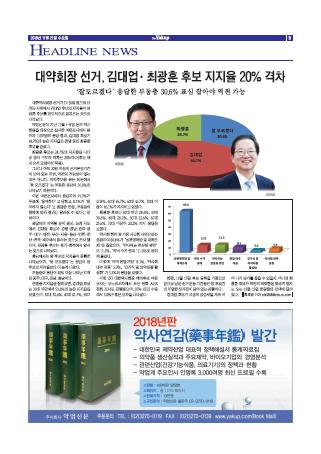 약업신문 5623호 2018년 11월 21일(수)
