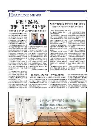약업신문 5622호 2018년 11월 14일(수)
