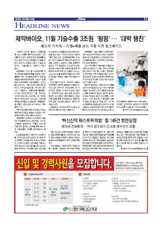 약업신문 5624호 2018년 11월 28일(수)