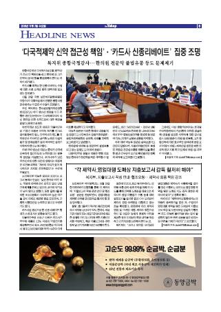 약업신문 5621호 2018년 11월 07일(수)