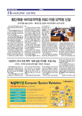 약업신문 5625호 2018년 12월 5일(수)