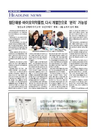 약업신문 5628호 2018년 12월 26일(수)