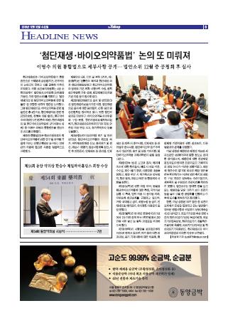 약업신문 5626호 2018년 12월 12일(수)