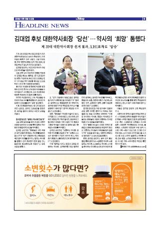 약업신문 5627호 2018년 12월 19일(수)
