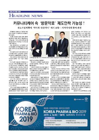 약업신문 5631호 2019년 1월 16일(수)
