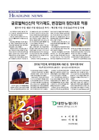 약업신문 5630호 2019년 1월 6일(수)