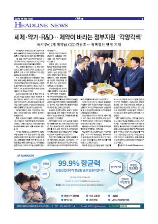 약업신문 5633호 2019년 1월 30일(수)