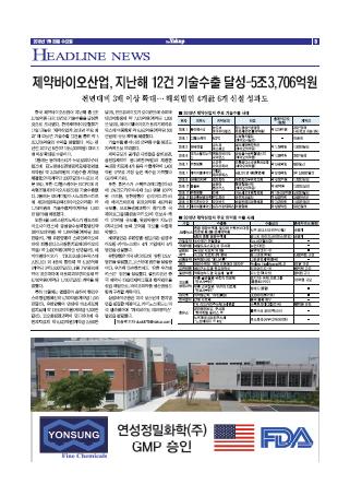 약업신문 5632호 2019년 1월 23일(수)