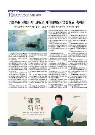 약업신문 5629호 2019년 1월 2일(수)