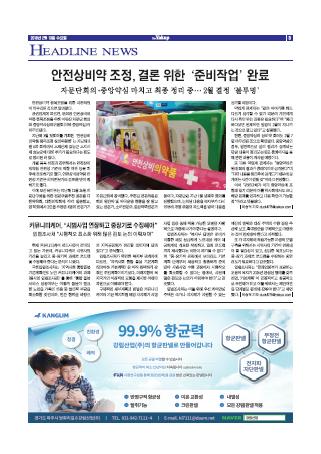 약업신문 5635호 2019년 2월 13일(수)