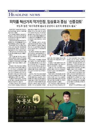 약업신문 5634호 2019년 2월 6일(수)