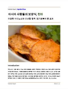 [원료 포커스] 아시아 사람들의 보양식, 천마