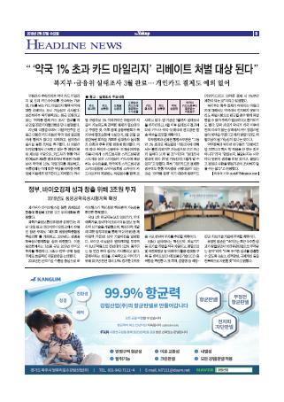 약업신문 5637호 2019년 2월 27일(수)
