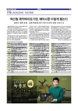 약업신문 5636호 2019년 2월 20일(수)