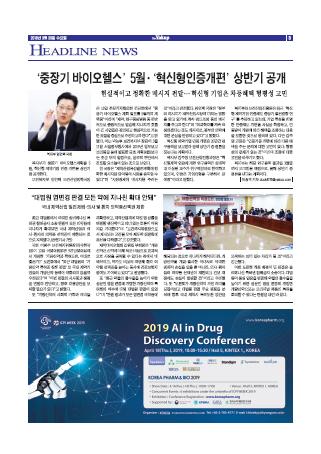 약업신문 5640호 2019년 3월 20일(수)