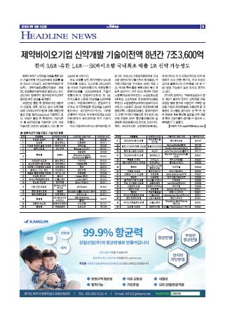 약업신문 5639호 2019년 3월 13일(수)