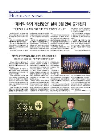 약업신문 5638호 2019년 3월 6일(수)