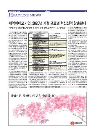 약업신문 5641호 2019년 3월 27일(수)