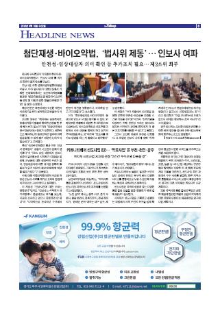 약업신문 5643호 2019년 4월 10일(수)