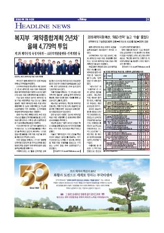 약업신문 5644호 2019년 4월 17일(수)