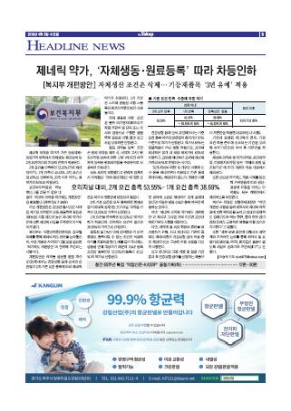 약업신문 5642호 2019년 4월 3일(수)