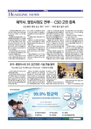 약업신문 5646호 2019년 5월 1일(수)