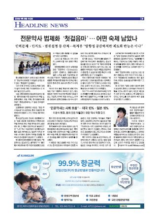 약업신문 5645호 2019년 4월 24일(수)