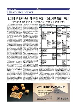 약업신문 5648호 2019년 5월 15일(수)