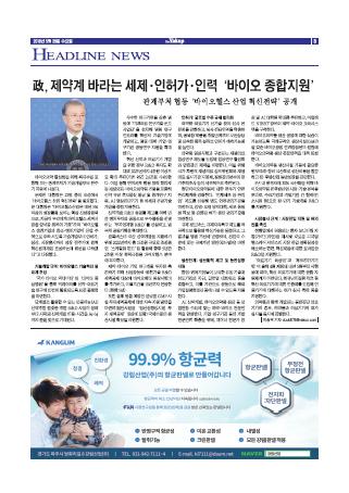 약업신문 5650호 2019년 5월 29일(수)