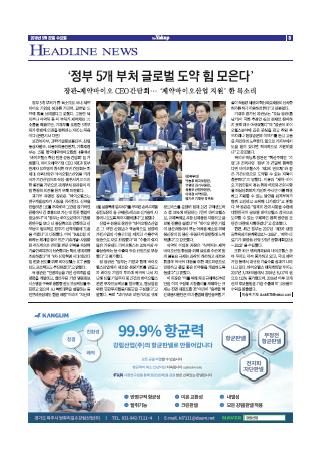 약업신문 5649호 2019년 5월 22일(수)