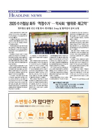 약업신문 5647호 2019년 5월 8일(수)