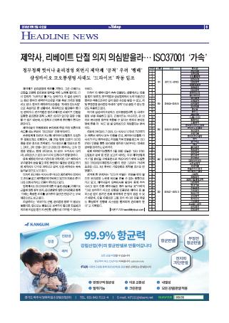약업신문 5651호 2019년 6월 5일(수)