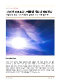 '자외선 보호효과', 여름철 시장의 해법된다