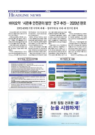 약업신문 5652호 2019년 6월 12일(수)