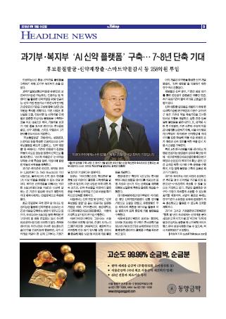 약업신문 5653호 2019년 6월 19일(수)