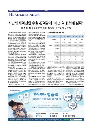 약업신문 5654호 2019년 6월 26일(수)