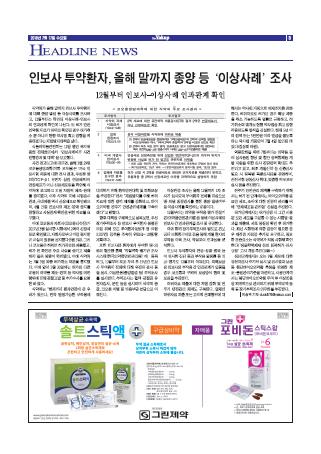 약업신문 5657호 2019년 7월 17일(수)