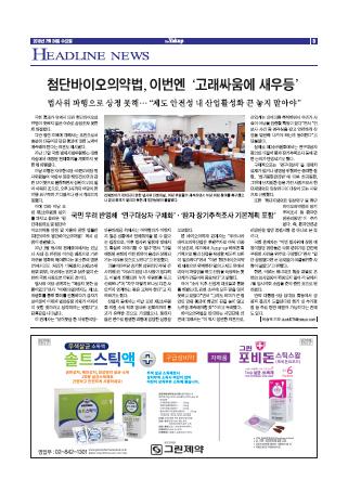 약업신문 5658호 2019년 7월 24일(수)