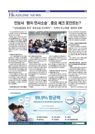 약업신문 5655호 2019년 7월 3일(수)